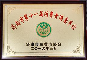 济南市第十一届消费者满意单位